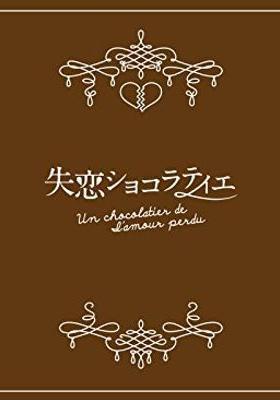 『失恋ショコラティエ』のポスター