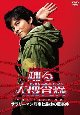 『踊る大捜査線 THE LAST TV サラリーマン刑事と最後の難事件』のポスター