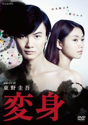 『変身』のポスター
