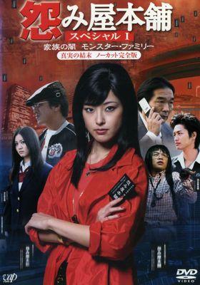 『怨み屋本舗スペシャルⅠ 家族の闇/モンスター・ファミリー』のポスター