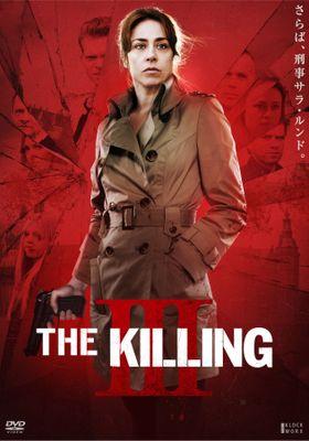 『THE KILLING/キリング シーズン3』のポスター