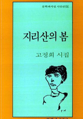 지리산의 봄's Poster