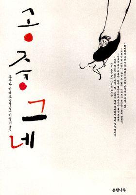 공중그네's Poster
