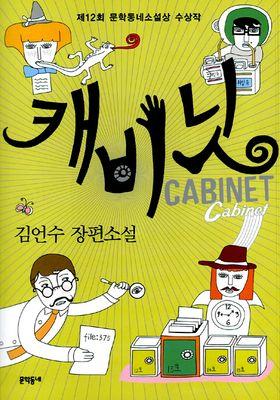 캐비닛's Poster