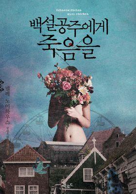 백설공주에게 죽음을's Poster