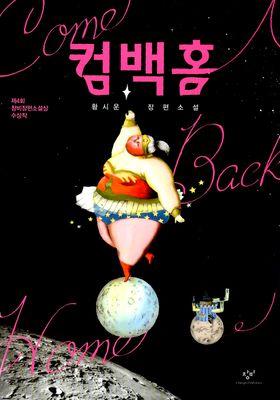 컴백홈's Poster