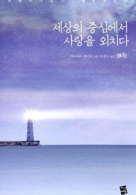 세상의 중심에서 사랑을 외치다's Poster