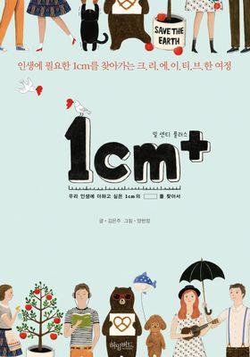 1cm+ 일 센티 플러스의 포스터