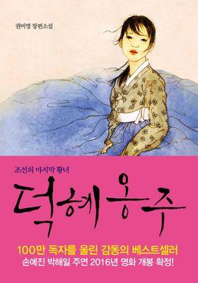 덕혜옹주's Poster
