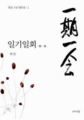 일기일회 一期一會's Poster