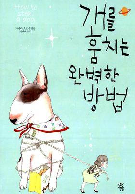 개를 훔치는 완벽한 방법's Poster