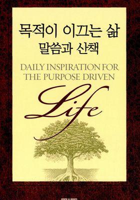 목적이 이끄는 삶's Poster