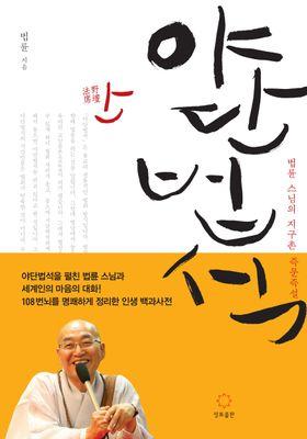 야단법석's Poster