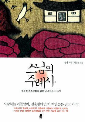 스님의 주례사's Poster