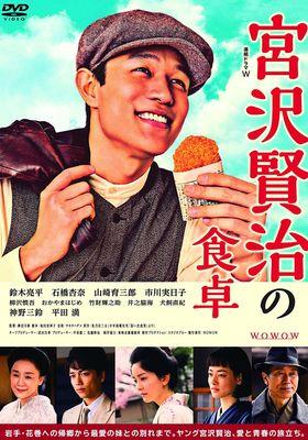 『宮沢賢治の食卓』のポスター