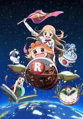 『干物妹!うまるちゃんR』のポスター