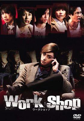 『work shop』のポスター