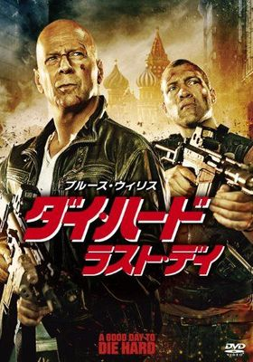 A Good Day to Die Hard's Poster