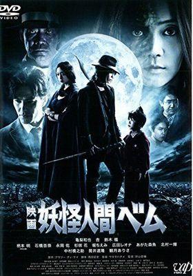 『映画 妖怪人間ベム』のポスター