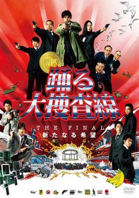 『踊る大捜査線 THE FINAL 新たなる希望』のポスター