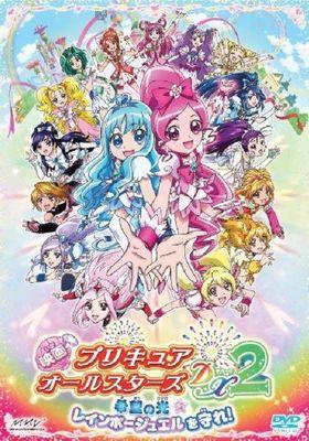 『映画 プリキュアオールスターズDX2 希望の光 レインボージュエルを守れ!』のポスター