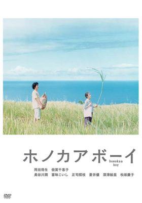 Honokaa Boy's Poster