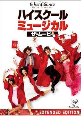 High School Musical 3: Senior Year's Poster