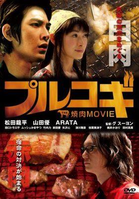 『プルコギ THE 焼肉 MOVIE』のポスター