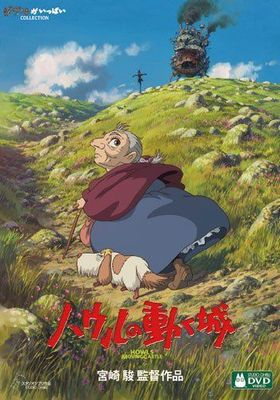 Howl's Moving Castle's Poster