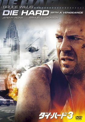 Die Hard: With a Vengeance's Poster