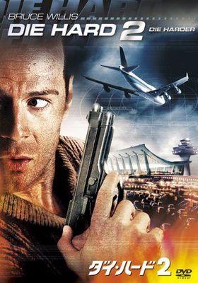 Die Hard 2's Poster