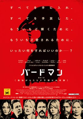 Birdman or (The Unexpected Virtue of Ignorance)'s Poster
