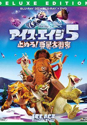 『アイス・エイジ5 止めろ!惑星大衝突』のポスター