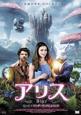 『アリス』のポスター