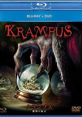 『クランプス 魔物の儀式』のポスター