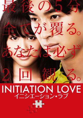 『イニシエーション・ラブ』のポスター