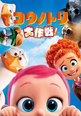 『コウノトリ大作戦!』のポスター