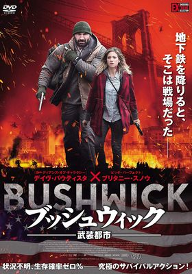 『ブッシュウィック 武装都市』のポスター
