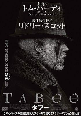 『TABOO タブー シーズン1』のポスター