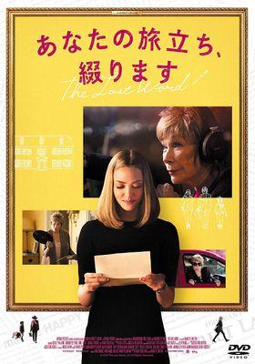 『あなたの旅立ち、綴ります』のポスター