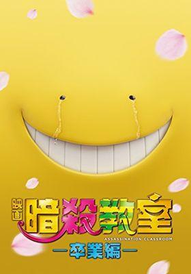 『映画 暗殺教室 卒業編』のポスター
