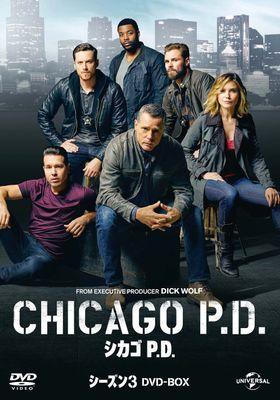 『シカゴ P.D. シーズン3』のポスター
