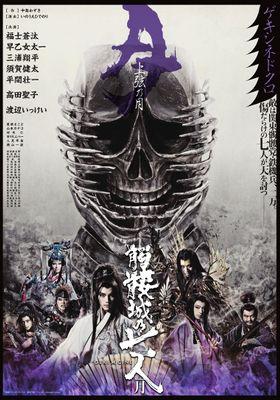 『ゲキ×シネ「髑髏城の七人 Season月 上弦の月」』のポスター