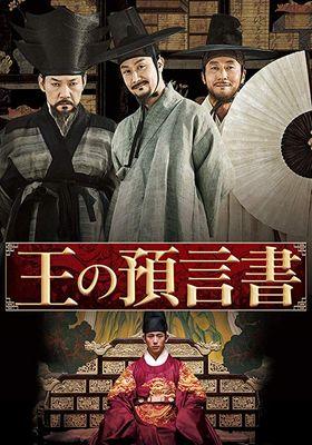 『王の預言書』のポスター