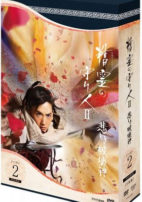 『精霊の守り人 シーズンⅡ 悲しき破壊神』のポスター