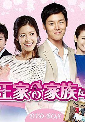 『王家の家族たち』のポスター