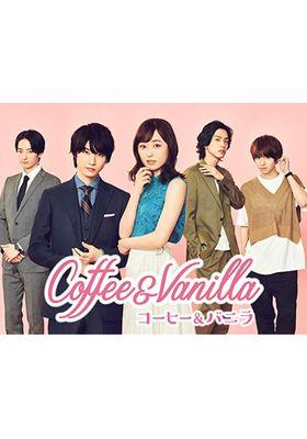 『コーヒー&バニラ』のポスター