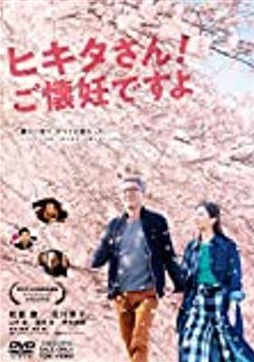 『ヒキタさん! ご懐妊ですよ』のポスター