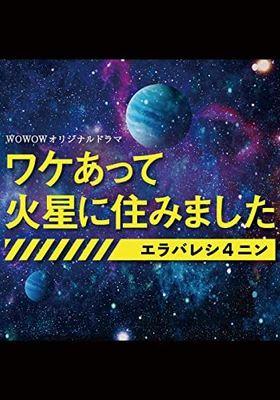 『ワケあって火星に住みました〜エラバレシ4ニン〜』のポスター