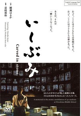 『いしぶみ』のポスター